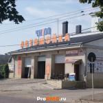"Автомойка ""Чи100"", Тирасполь, ул.  Чапаева, д. 42в"