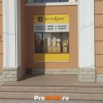 Обмен валют Эксимбанка, Тирасполь, ул.  Ленина, д. 59