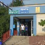 Почта, Рыбница, ул.  Вальченко, д. 85