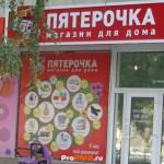 "Универмаг ""Пятерочка"", Рыбница, ул.  Кирова, д. 128"