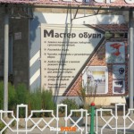 Мастер обуви, Рыбница, ул.  Кирова, д. 153