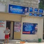"Магазин ""Кокетка"", Рыбница, ул.  Кирова, д. 144"