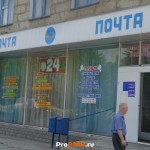 Почта, Рыбница, ул.  Кирова, д. 144