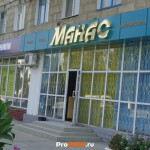"Магазин ""Манас"", Рыбница, ул.  Кирова, д. 144"