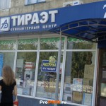"Магазин ""Тираэт"", Рыбница, ул.  Кирова, д. 144"