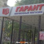 """Фирменный магазин """"Гарант"""", Рыбница, ул.  Кирова, д. 144"""