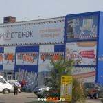 """Магазин """"Мастерок"""", Рыбница, ул. Гвардейская , д. 29"""