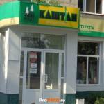 "Магазин ""Каштан"", Рыбница, ул. Гвардейская , д. 6"