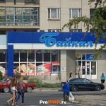 """Магазин """"Байкал"""", Рыбница, ул. Юбилейная , д. 51"""