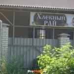"""Магазин """"Хлебный рай"""", Рыбница, ул.  Менделеева"""