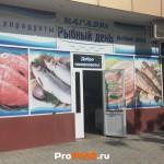 """Магазин """"Рыбный день"""", Тирасполь, ул.  Юности, д. 41"""