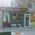 "Магазин ""Sherlock"", Тирасполь, ул.  Юности, д. 10"