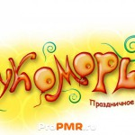 """Праздничное агентство """"Лукоморье"""", Тирасполь, пер. Набережный, д. 1"""