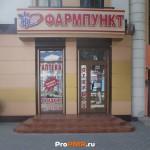 "Фармпункт ""Вива Фарм"", Тирасполь, ул.  25 Октября, д. 94"