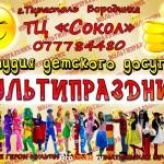 Мультипраздник, Тирасполь, ул. Карла Либкнехта, д. 159/2