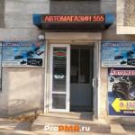 """Автомагазин """"555"""", Тирасполь, ул. Краснодонская, д. 36"""