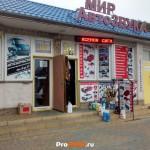 Авто магазин отечественных автомобилей, Бендеры, ул.  Ермакова, д. 3, корп. 1