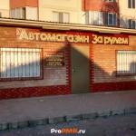 "Авто магазин ""За рулём"", Тирасполь, ул.  Чапаева, д. 2Б"