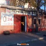 """Шиномонтаж """"Star-шин 24"""", Тирасполь, ул.  Чапаева, д. 2Б"""