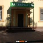 """Отделение банка """"Сбербанк"""", Парканы, ул.  Гоголя, д. 1"""