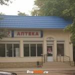 """Аптека """"Вива Фарма"""", Тирасполь, ул. Каховская , д. 5а"""