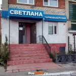 """Парикмахерская """"Светлана"""", Суклея, ул.  Кирова, д. 38б"""