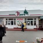 """Магазин """"Прага"""", Бендеры, ул.  Ермакова, д. 14"""