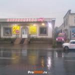 "автомаркет ""АВТОЛЯЛЕЧКА"", Рыбница, ул. Кирова, д. 148"