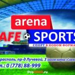 Arena Sports, Тирасполь, пр-д Лучевой, д. 1, корп. А