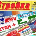 """газета """"Стройка и Ремонт"""" в Приднестровье"""
