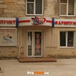 """Аптека """"Вива Фарма"""", Тирасполь, ул.  Юности, д. 14"""