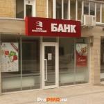 Банк Ипотечный, Тирасполь, ул.  Юности, д. 10