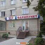 """Аптека """"Вива Фарма"""", Тирасполь, ул.  Свердлова, д. 94"""