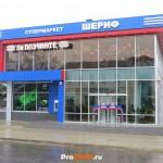 "Супермаркет ""Шериф-20"", Тирасполь, ул.  Шевченко, д. 10"