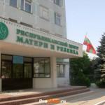 ГУ «Республиканский центр матери и ребенка», Тирасполь, ул.  1 Мая, д. 58