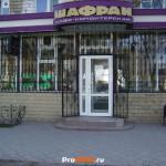 "Кафе ""Шафран"", Тирасполь, ул.  Правды, д. 4"