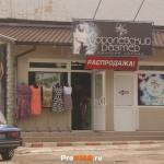 """Женская одежда """"Королевский размер"""", Григориополь, ул. Карле Маркса, д. 146а"""