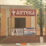 Аптека, Григориополь, ул.  Карла Маркса, д. 187