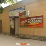 """Магазин """"Протягайловские колбасы"""", Григориополь, ул.  Карла Маркса"""