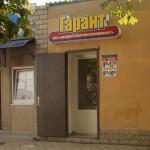 "Магазин ""Гарант"", Григориополь, ул.  Карла Маркса"