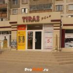 """Торговый центр """"Tiras Plus"""", Григориополь, ул.  Карла Маркса, д. 172"""