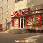 "Магазин ""Пятерочка"", Григориополь, ул.  Карла Маркса, д. 170"