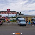 Автостанция (в центре), Тирасполь, ул.  Карла Маркса