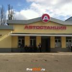 Автостанция пригородная, Тирасполь, пр-д Лучевой , д. 1