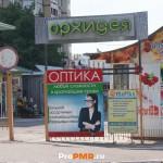 """Рынок """"Орхидея"""", Тирасполь, ул.  Ленина, д. 1"""