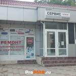 """Сервис центр """"Сервис Плюс"""", Бендеры, ул. Советская"""