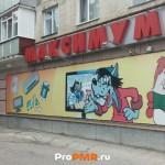"Магазин ""Максимум"", Бендеры, ул. Советская , д. 8"