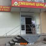 """Магазин """"Смешные цены"""", Бендеры, ул.  Гагарина, д. 1"""
