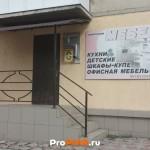 Магазин мебели, Бендеры, ул.  Гагарина, д. 1