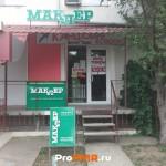 """Магазин """"Удача"""", Бендеры, ул.  Калинина, д. 17"""